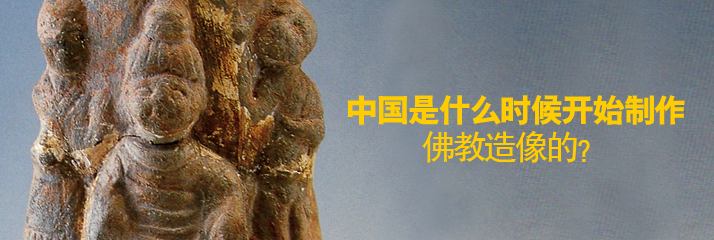 中国是什么时候开始制作佛教造像的?