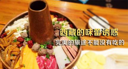 没有美食的旅途是不完美的 西藏的味蕾诱惑