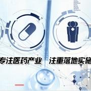 北京鼎臣医药管理咨询中心
