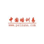 中国培训易
