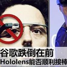 微软虚拟现实眼镜HoloLens动手玩