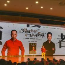 周鸿祎对话刘强东:如果阶层固化成立,我们就不可能站在这里
