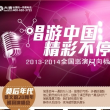 唱游中国,精彩不停