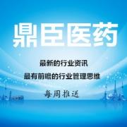 北京鼎臣医药管理咨询中心资讯