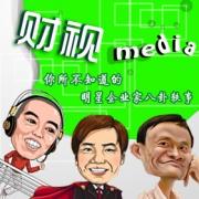 财视media